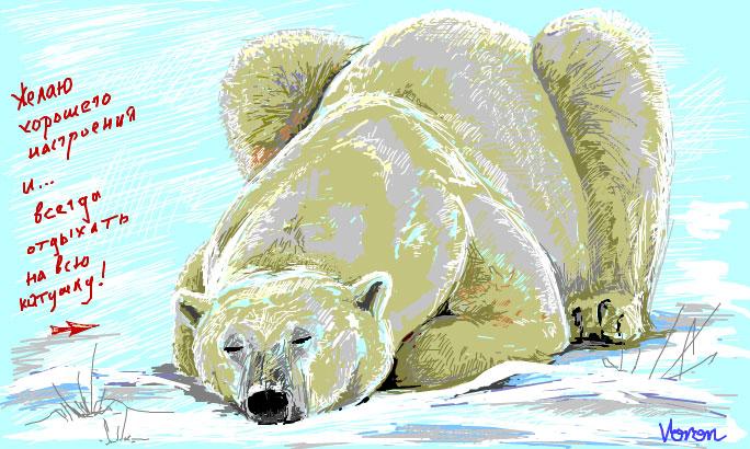 пожелание с днем рождения медведя крещении очищаемся