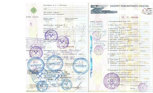Юрист по ДТП и паспорт автомобиля