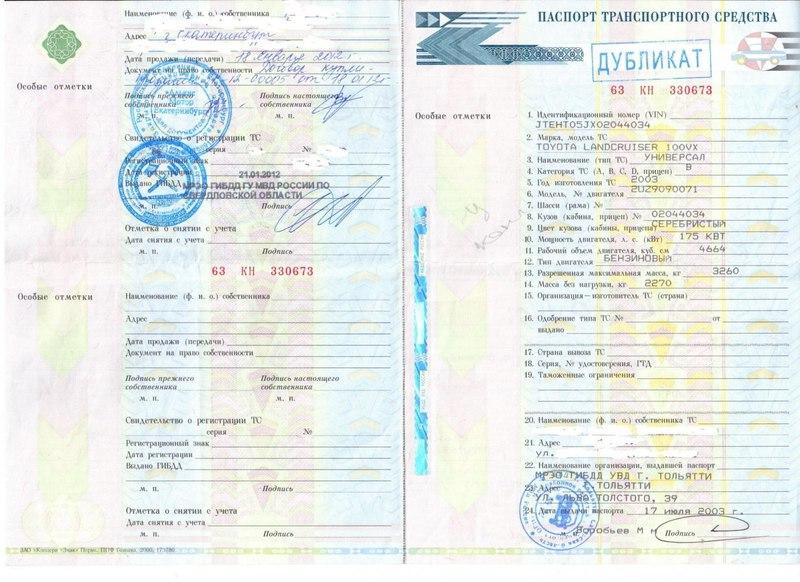 Как оформить временный техпаспорт - Автоцентр. ua 43