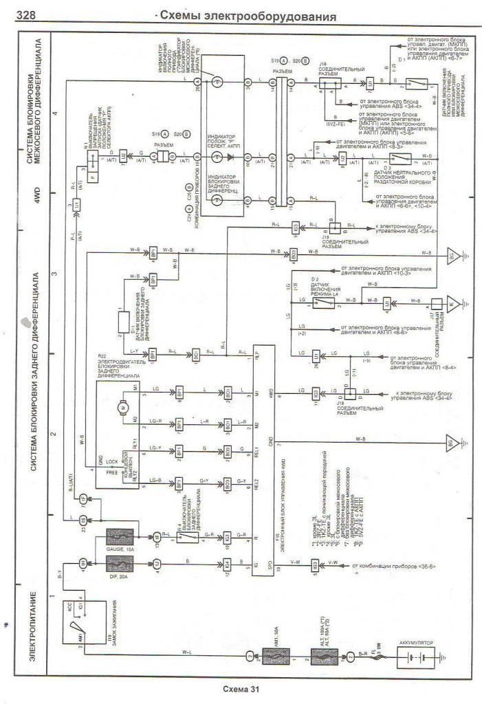 Эл. схема блокировки1.jpg