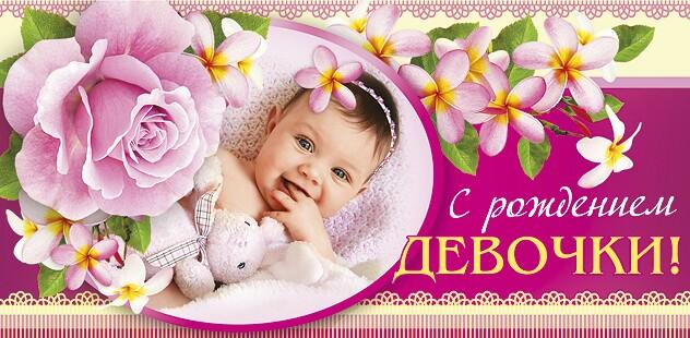 Поздравление к рождению девочки 6