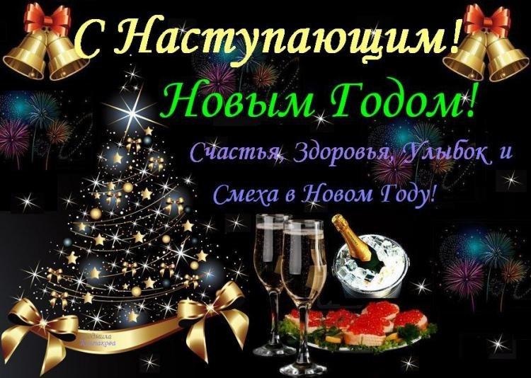 C наступающим вас новым годом