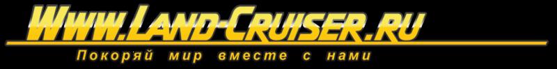 Форумы Land-Cruiser.RU