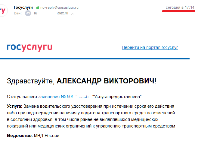 Screenshot_2019-04-16 Письмо «Обновлен статус вашего заявления» — Госуслуги — Яндекс Почта.png