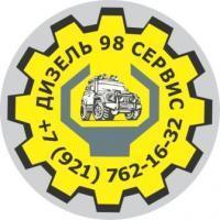 diesel-98